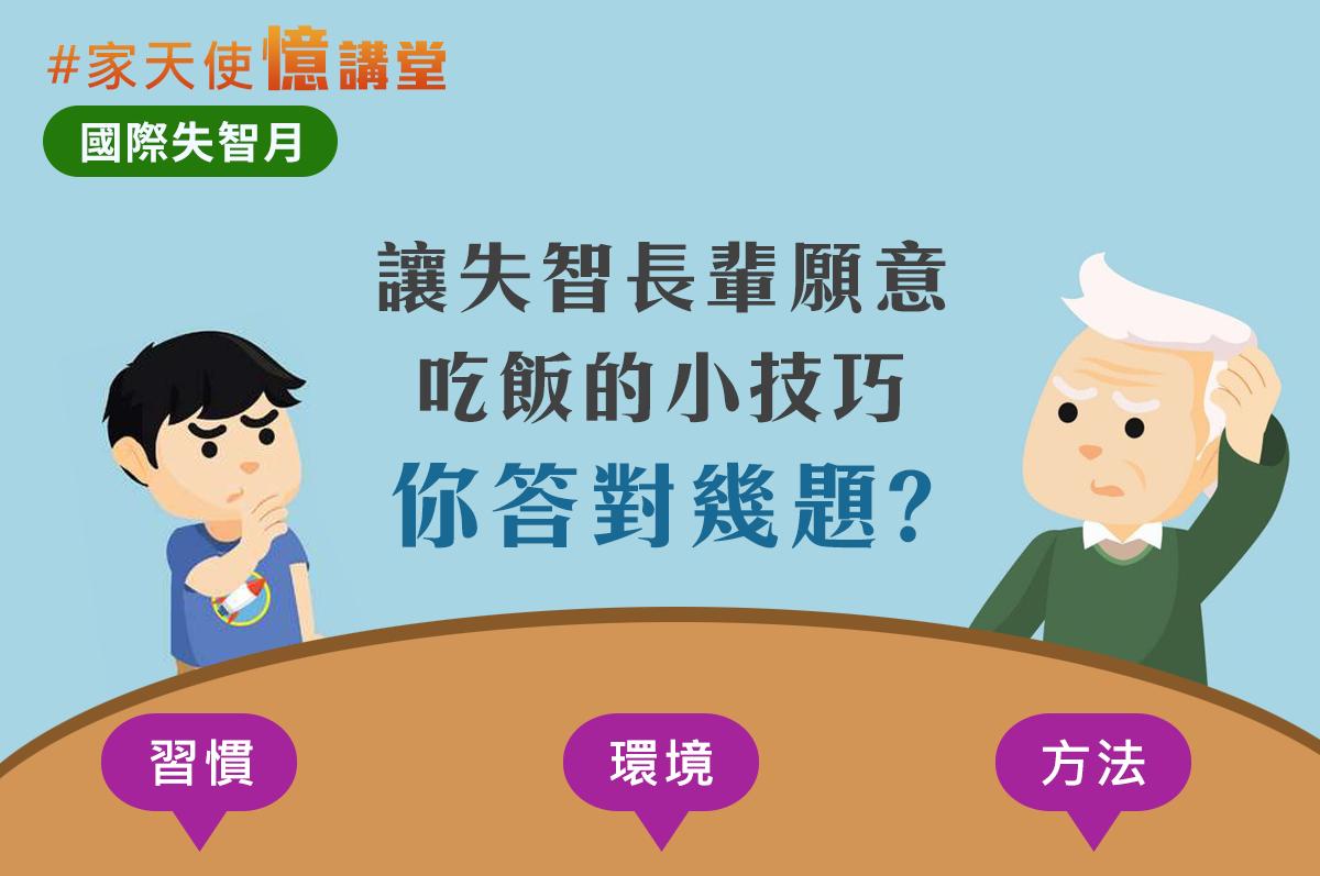 讓失智長輩願意吃飯的小技巧,你能答對幾題?│家天使居家照顧APP