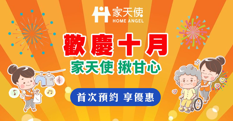 歡慶十月「家天使揪甘心」首次預約優惠上線!