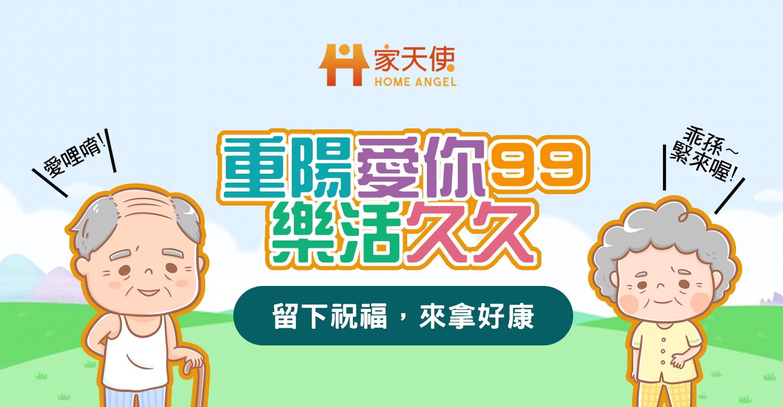 家天使「重陽愛你99,樂活久久」活動上線!