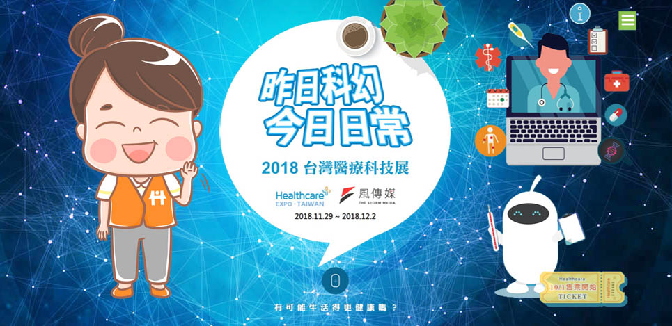 2018台灣醫療科技展準備開跑啦! 家天使邀請大家共襄盛舉!
