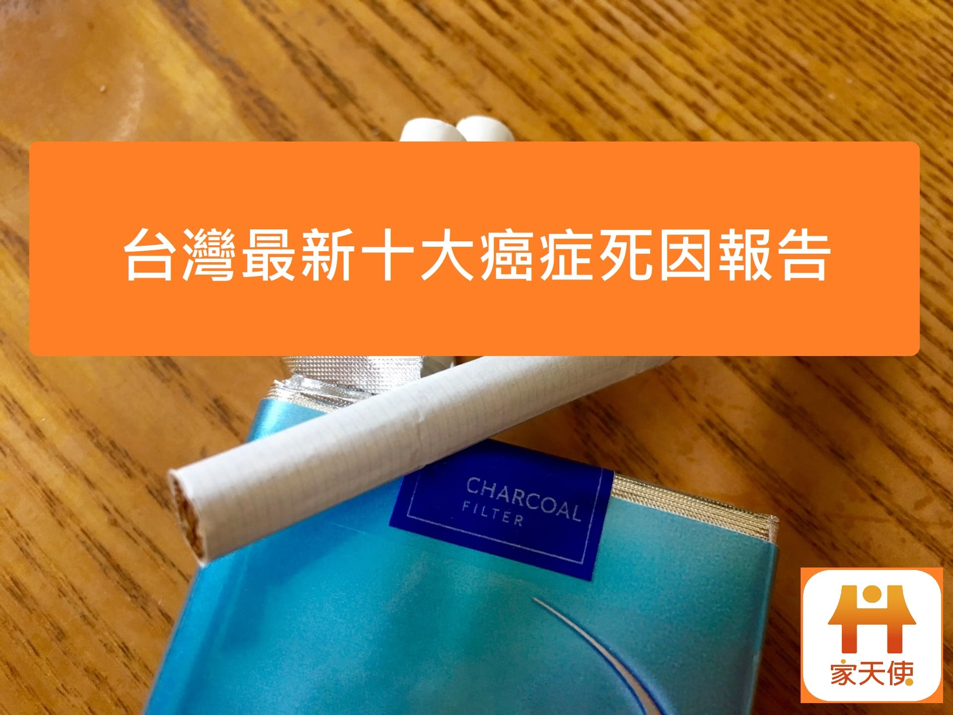 台灣最新十大癌症報告!女性要特別注意肺癌!│家天使居家照顧APP