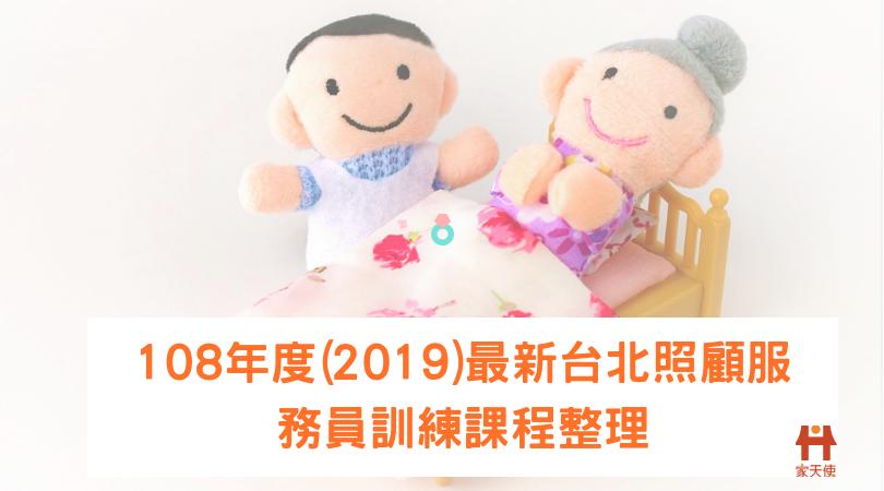 108年度(2019)最新台北照顧服務員訓練課程整理│家天使居家照顧APP
