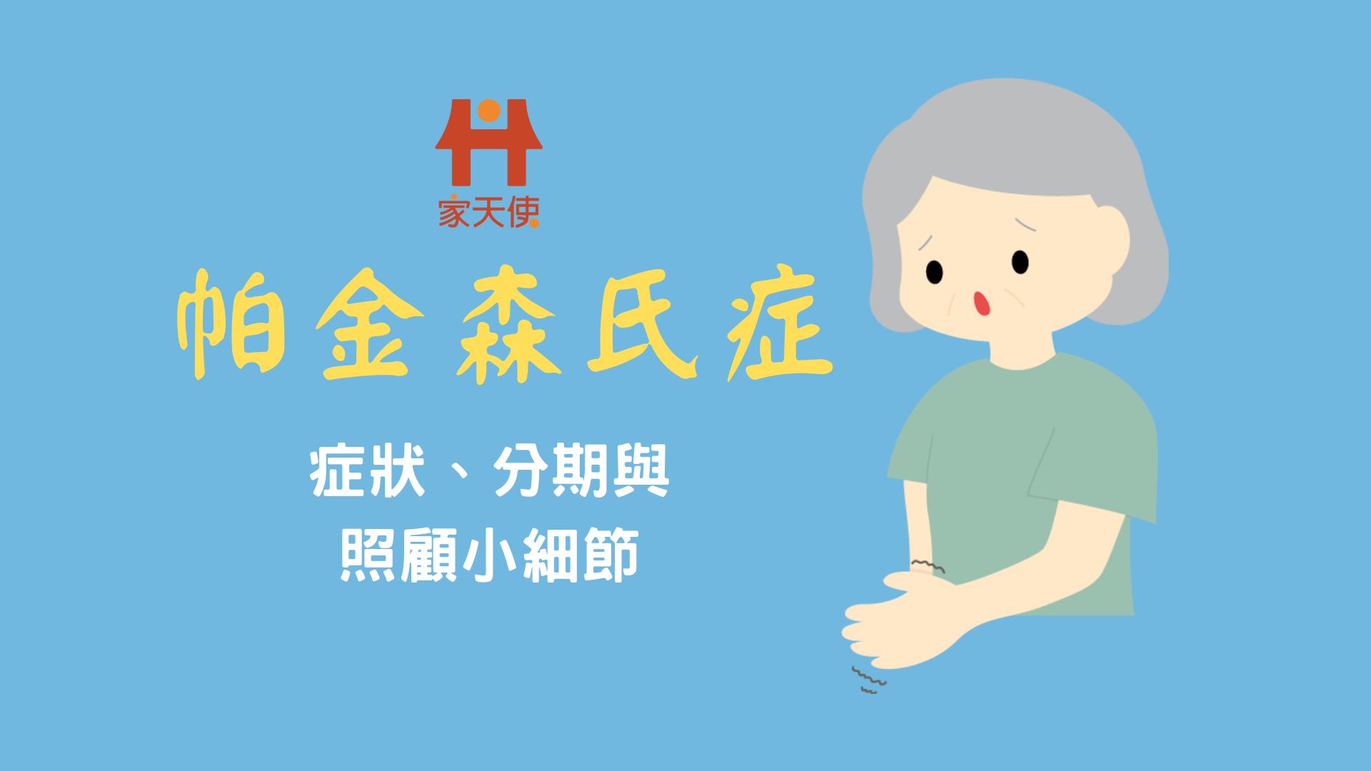 帕金森氏症的症狀、分期與照顧小細節|家天使照顧服務