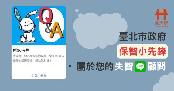 臺北市政府推「保智小先鋒」,屬於您的失智Line顧問!|家天使照顧服務