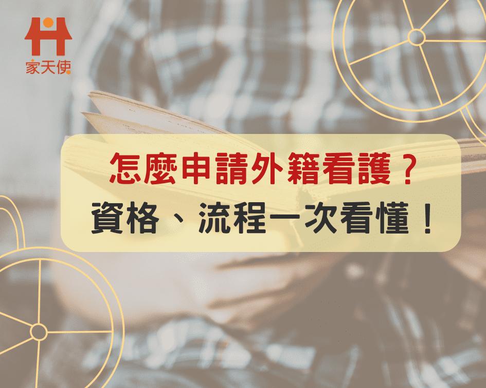 怎麼申請外籍看護?資格、流程一次看懂|家天使照顧服務