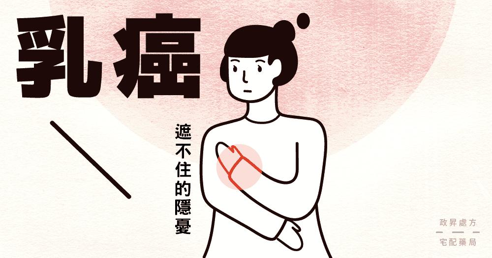 認識乳癌(二) 如何進行乳房自我檢查?|家天使居家照護