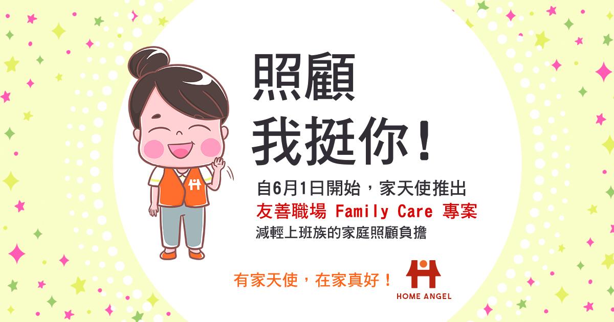 家天使Family Care專案,陪伴企業員工一同面對照顧壓力