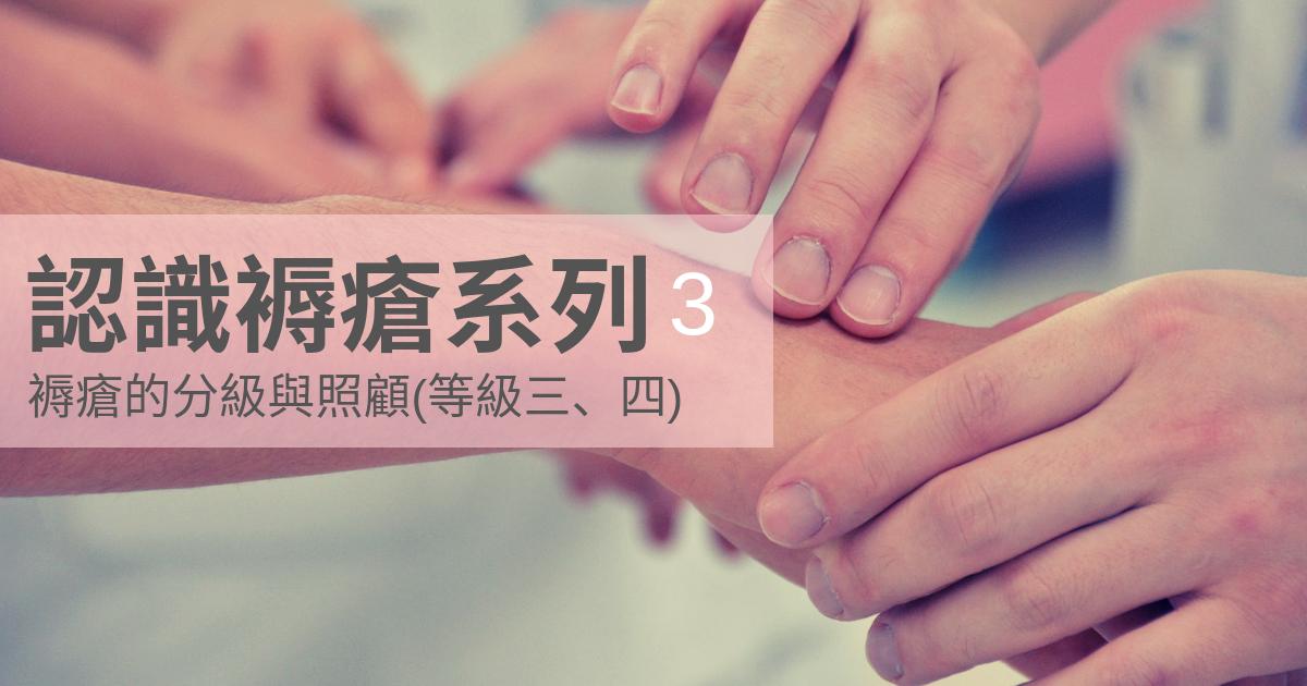 認識褥瘡系列(3):褥瘡的分級與照顧(等級三、四)│家天使居家照護