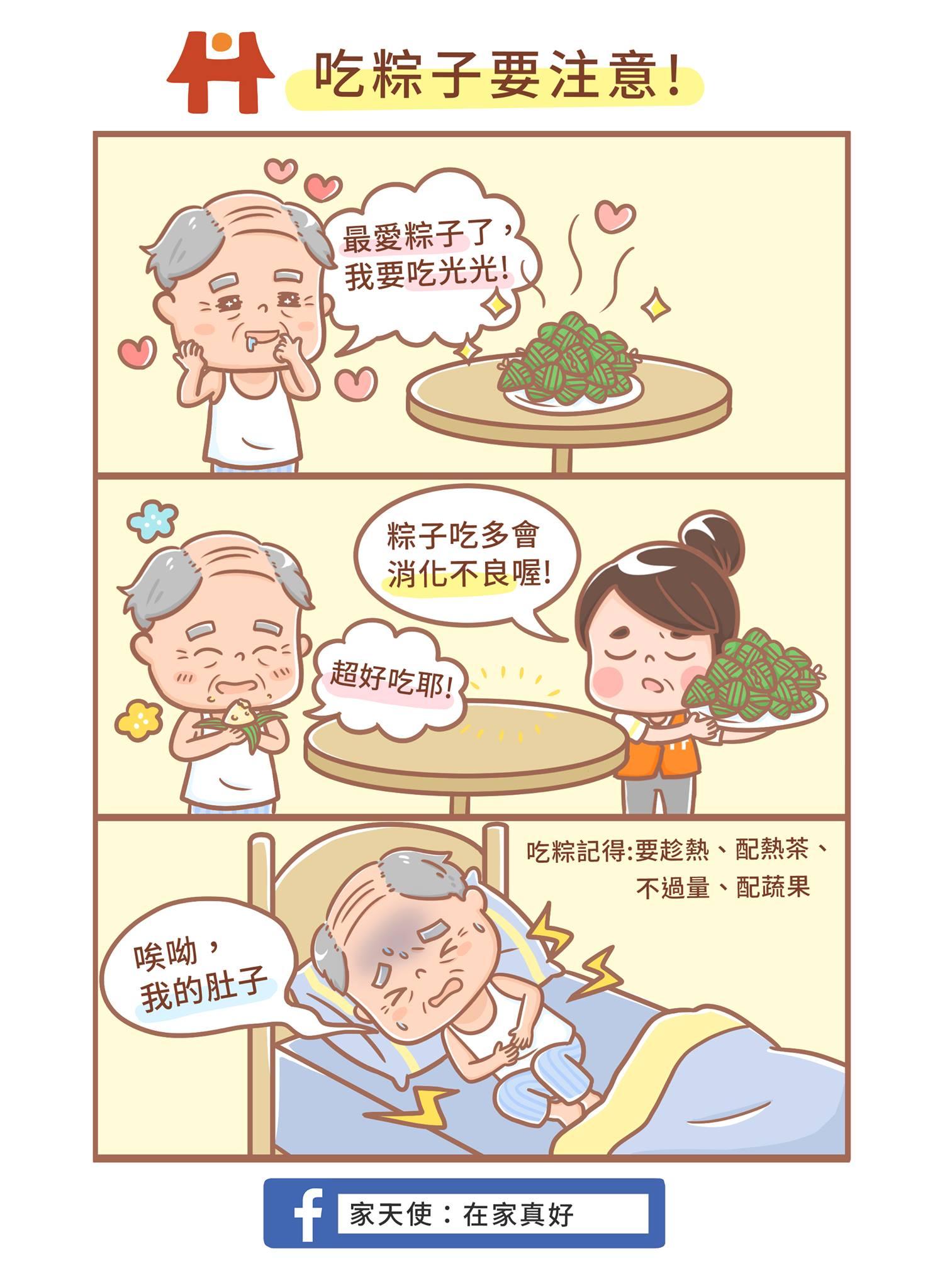 端午長輩吃粽子要留意|家天使照顧服務