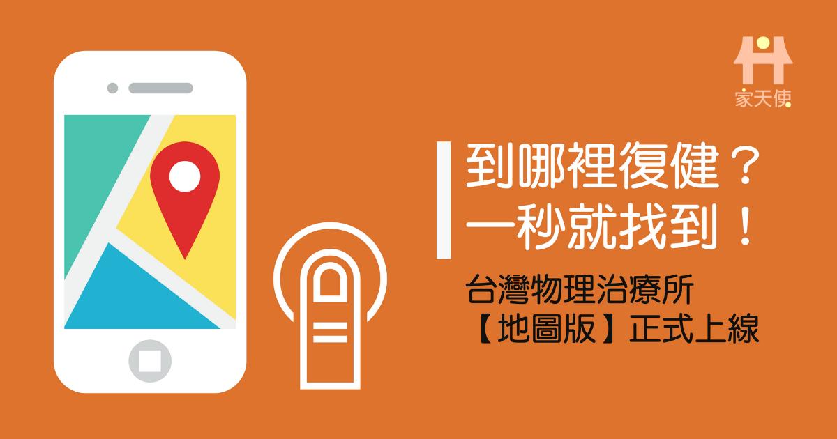 到哪裡復健?一秒就找到!台灣物理治療所【地圖版】正式上線|家天使照顧服務
