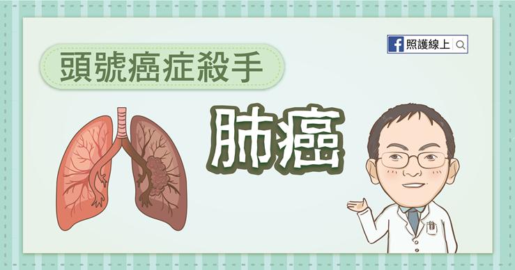 頭號癌症殺手 – 肺癌(懶人包)|家天使居家照顧