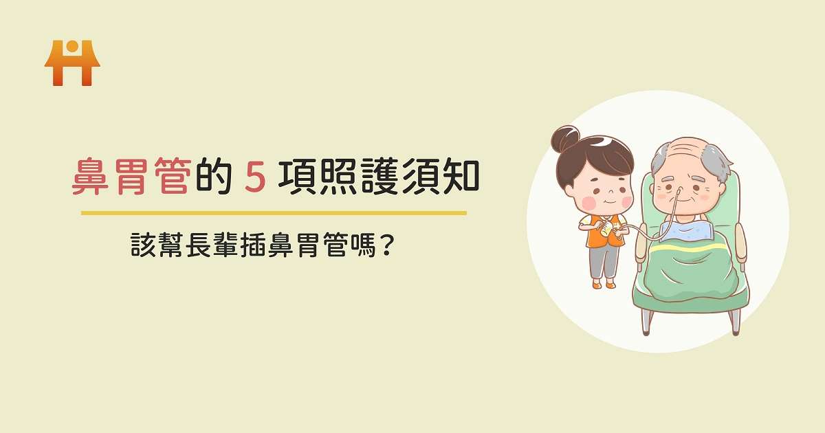 鼻胃管的5項照護須知:該幫長輩插鼻胃管嗎?|家天使居家照護