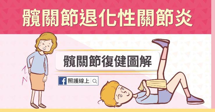 走路好痛!9招緩和髖關節(圖解)|家天使居家照顧