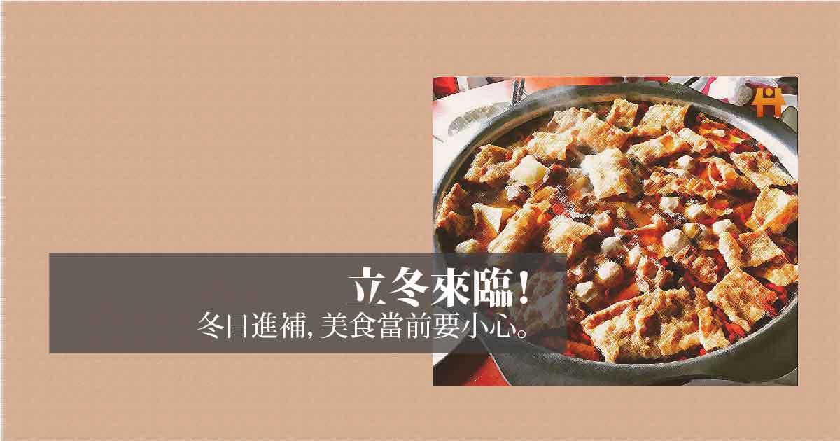 麻油雞、薑母鴨......冬天吃進補美食,小心肥胖與痛風!|家天使居家照顧