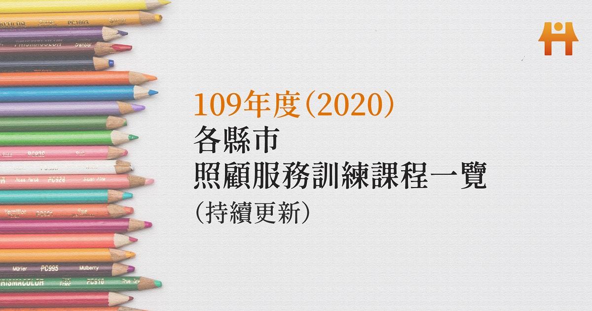109年度(2020)最新全台照顧服務員訓練課程整理(持續更新)|家天使居家照顧