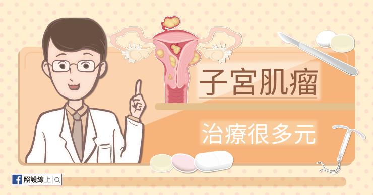子宮肌瘤很常見,治療很多元(懶人包)|家天使居家照護