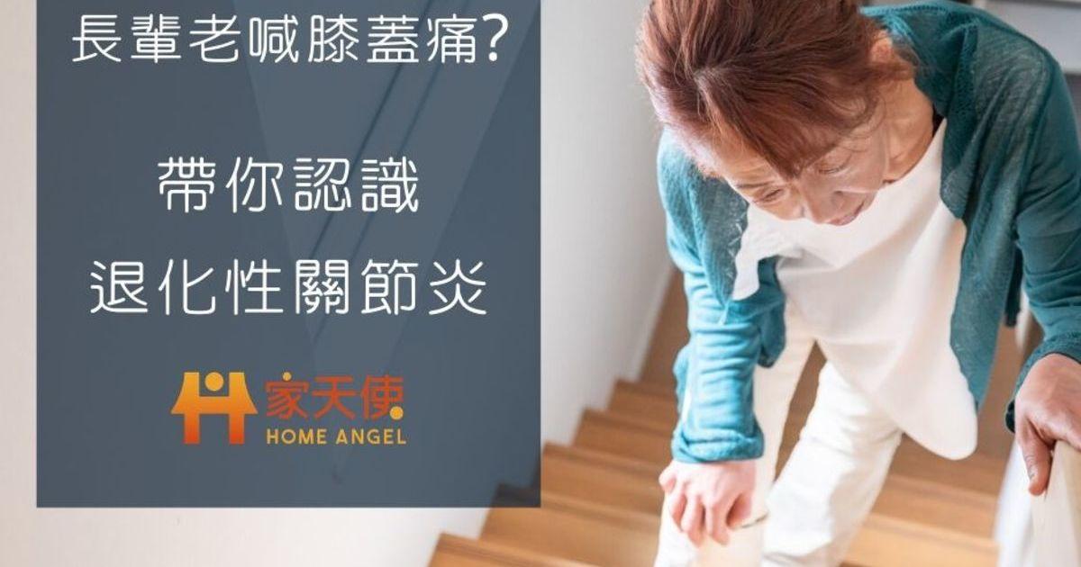 長輩老喊膝蓋痛?帶你認識退化性關節炎|家天使-找看護的第一選擇