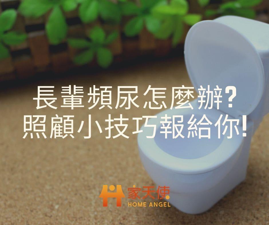 照顧的長輩頻尿怎麼辦?照顧技巧告訴你! 家天使-居家照護第一品牌
