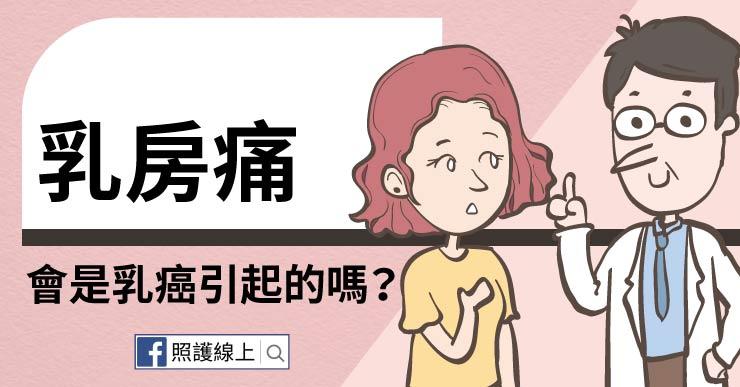 乳房痛和乳癌有關嗎?醫師圖文分析|家天使-找看護第一選擇