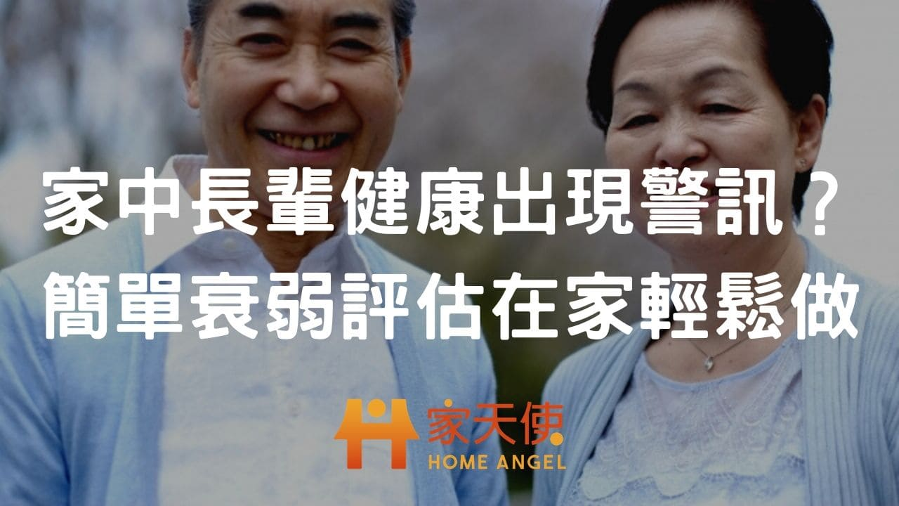 家中長輩健康出現警訊?簡單衰弱評估在家輕鬆做|家天使-找看護第一品牌