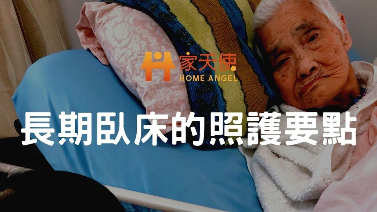 長期臥床的照護要點:特別留意褥瘡與攣縮|家天使居家照護第一品牌