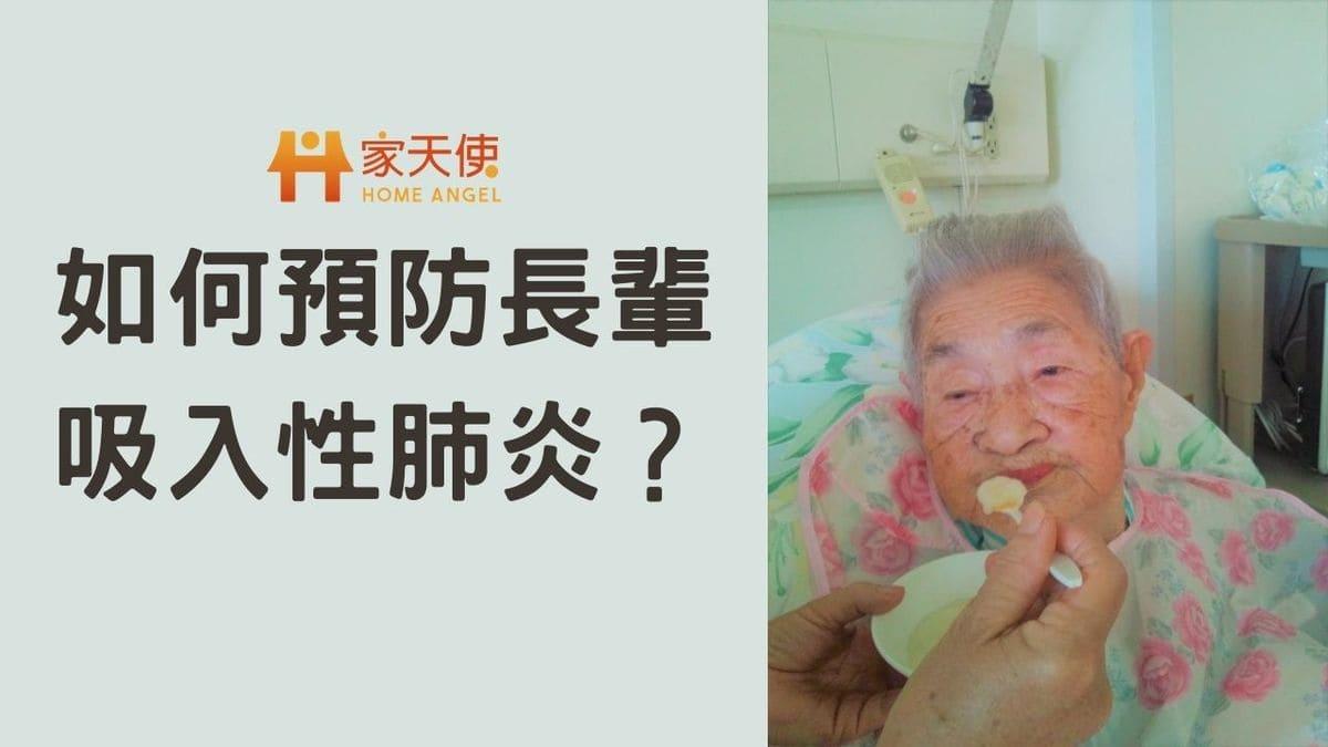 如何預防長輩吸入性肺炎?|家天使-找看護第一品牌