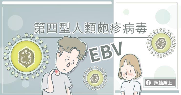 誘發癌症、與自體免疫疾病相關的病毒–EBV(懶人包)|家天使居家照護