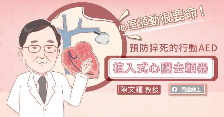 心室顫動很要命,預防猝死的行動AED-植入式心臟去顫器|家天使-找看護第一品牌