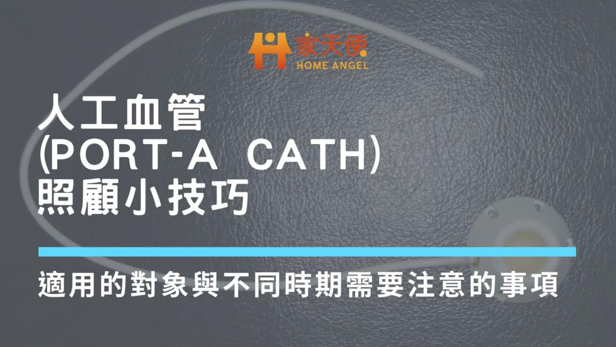 人工血管(port-A cath)照顧小技巧 家天使-全台最大專業看護媒合平台