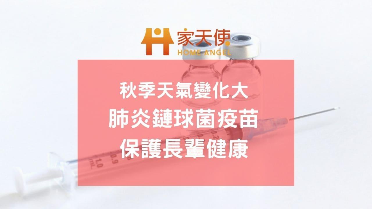秋季天氣變化大,肺炎鏈球菌疫苗保護長輩健康|家天使-找看護第一品牌