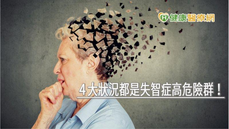 4大狀況都是失智症高危險群!正確診斷及早治療至關重要|家天使-找看護第一品牌