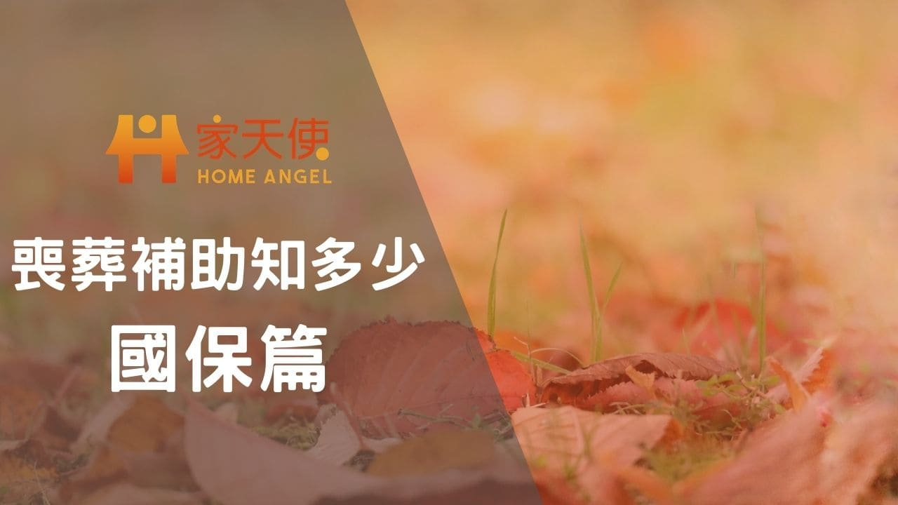 喪葬補助知多少-國保篇 家天使-找看護第一品牌