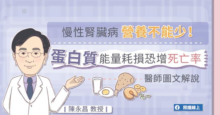 慢性腎臟病營養不能少!蛋白質能量耗損恐增死亡率,醫師圖文解說|家天使-找看護第一品牌