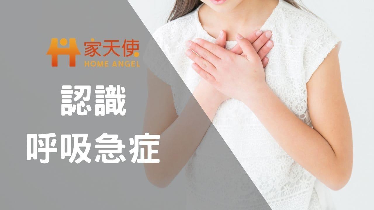 認識呼吸急症,病人呼吸困難或急促的時候怎麼辦? 家天使-找看護第一品牌
