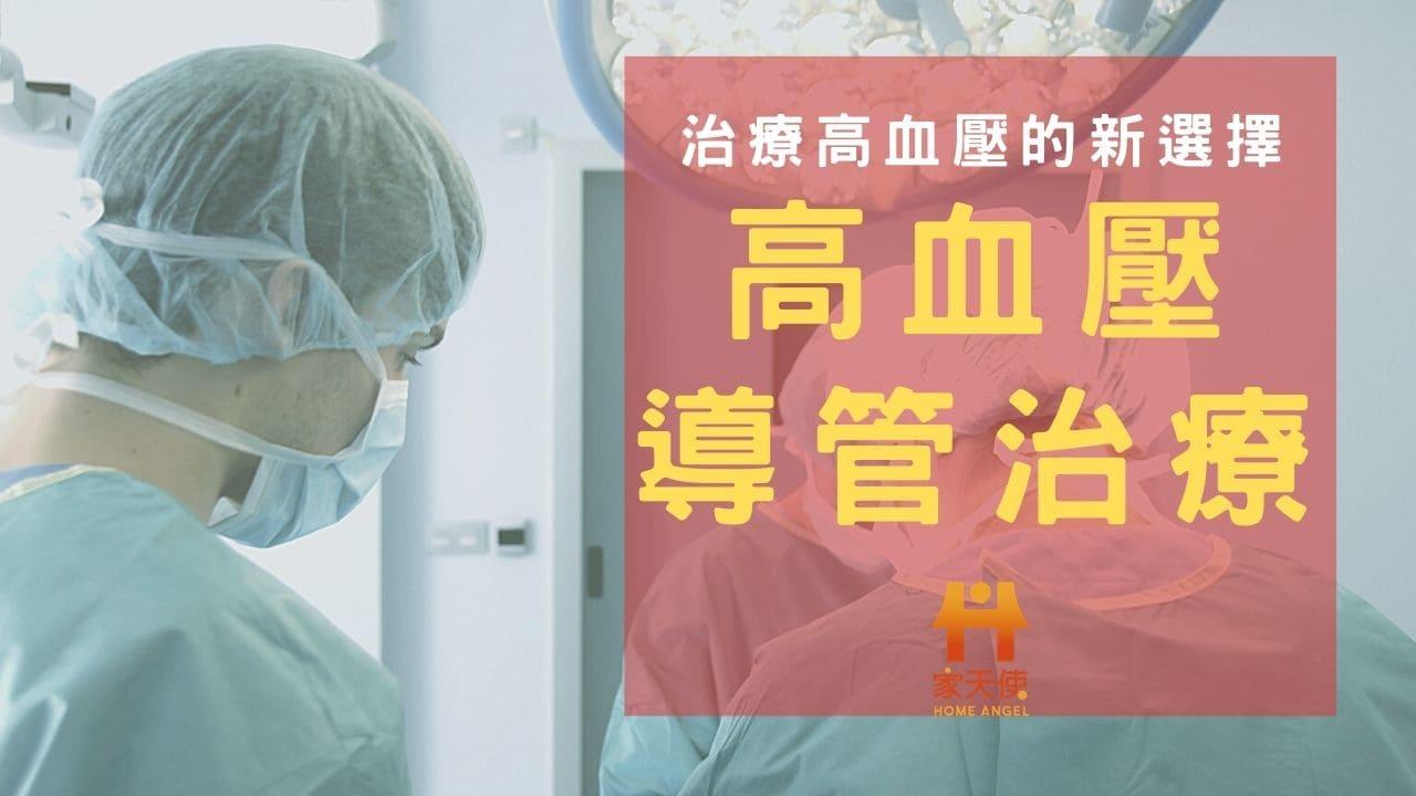 高血壓導管治療,治療高血壓的新選擇|家天使-找看護第一品牌
