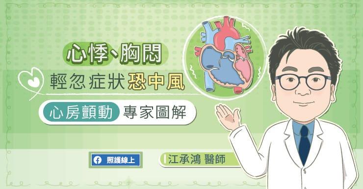 心悸、胸悶,輕忽症狀恐中風,心房顫動專家圖解|家天使-找看護第一選擇