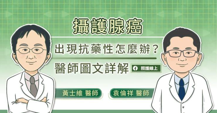攝護腺癌出現抗藥性怎麼辦?醫師圖文詳解|家天使-找看護第一品牌
