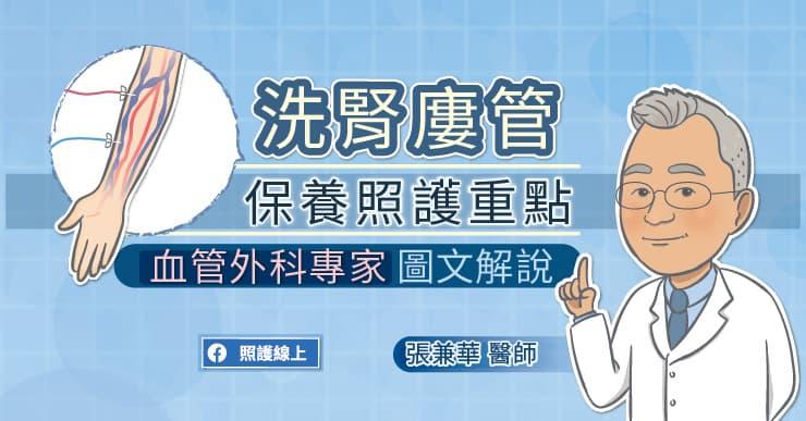 洗腎廔管保養照護重點,血管外科專家圖文解說|家天使-找看護第一品牌