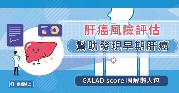 肝癌風險評估,幫助發現早期肝癌,GALAD SCORE圖解懶人包 家天使-找看護第一品牌
