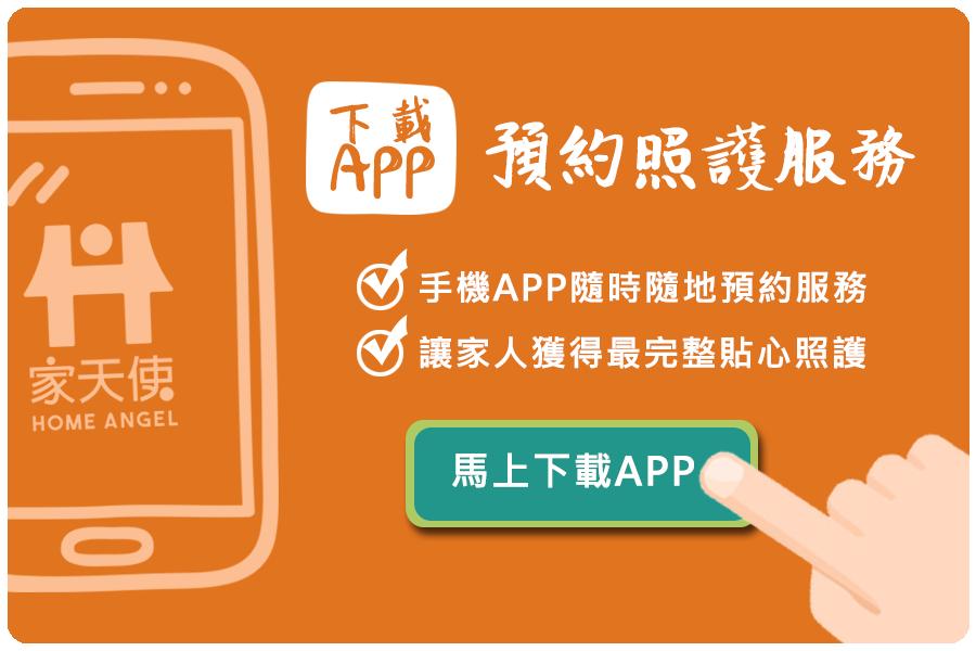 下載家天使app