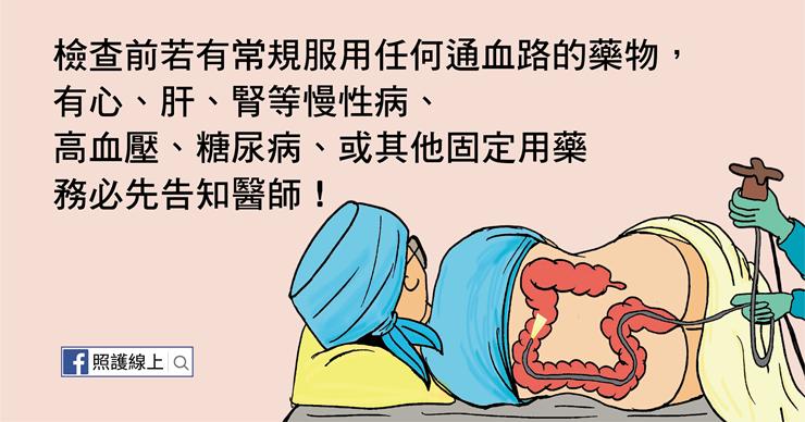 大腸鏡檢查前的用藥須知