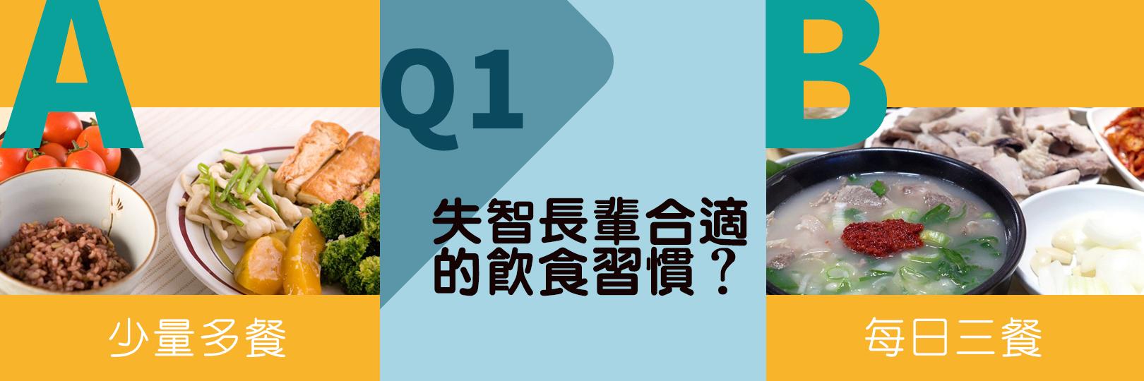 Q1:失智長輩合適的飲食習慣?