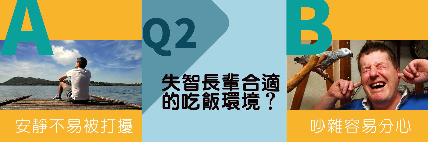 Q2:失智長輩合適的吃飯環境?