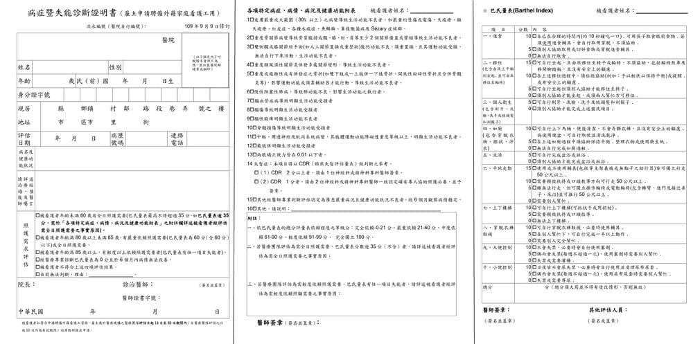 病症暨失能診斷證明書、健康功能附表與巴氏量表(圖片來源:台北市政府衛生局)