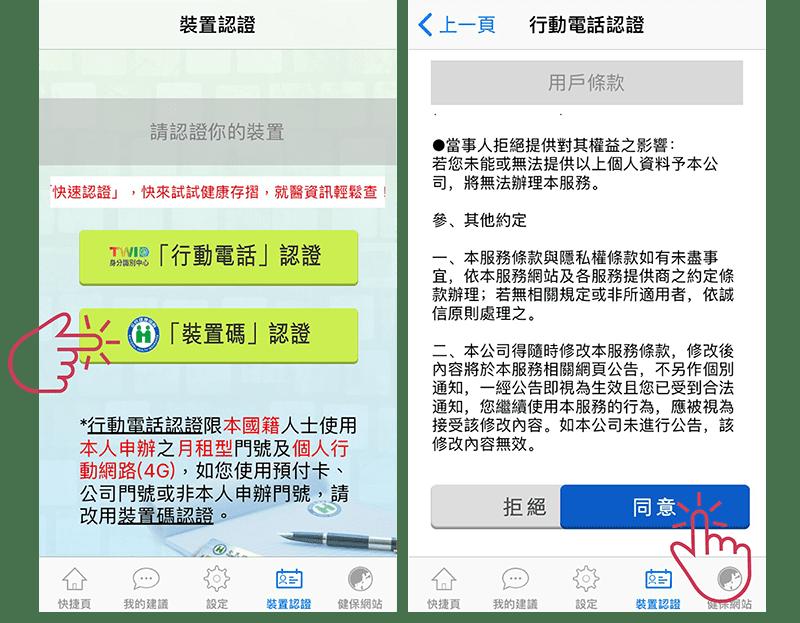 APP手機或裝置碼認證
