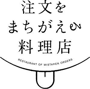 會上錯菜的餐廳logo