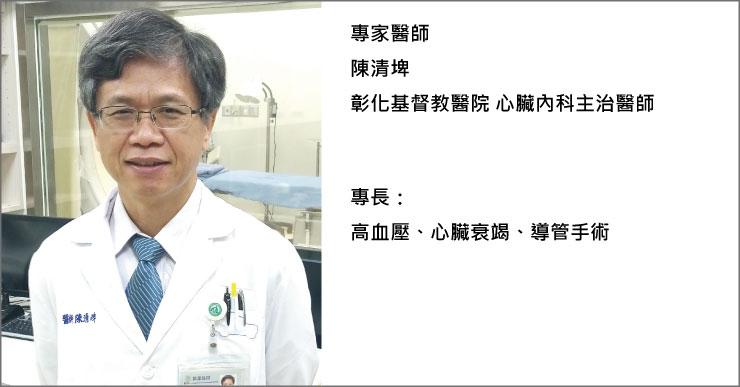 陳清埤醫師