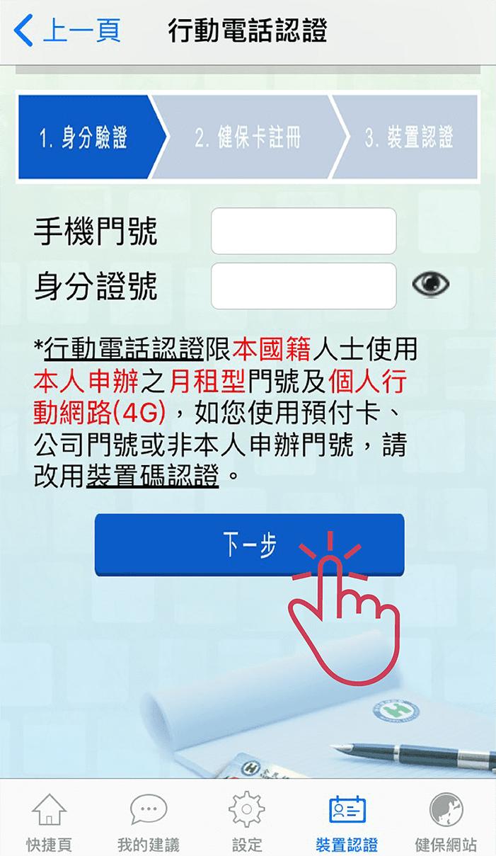 APP手機認證