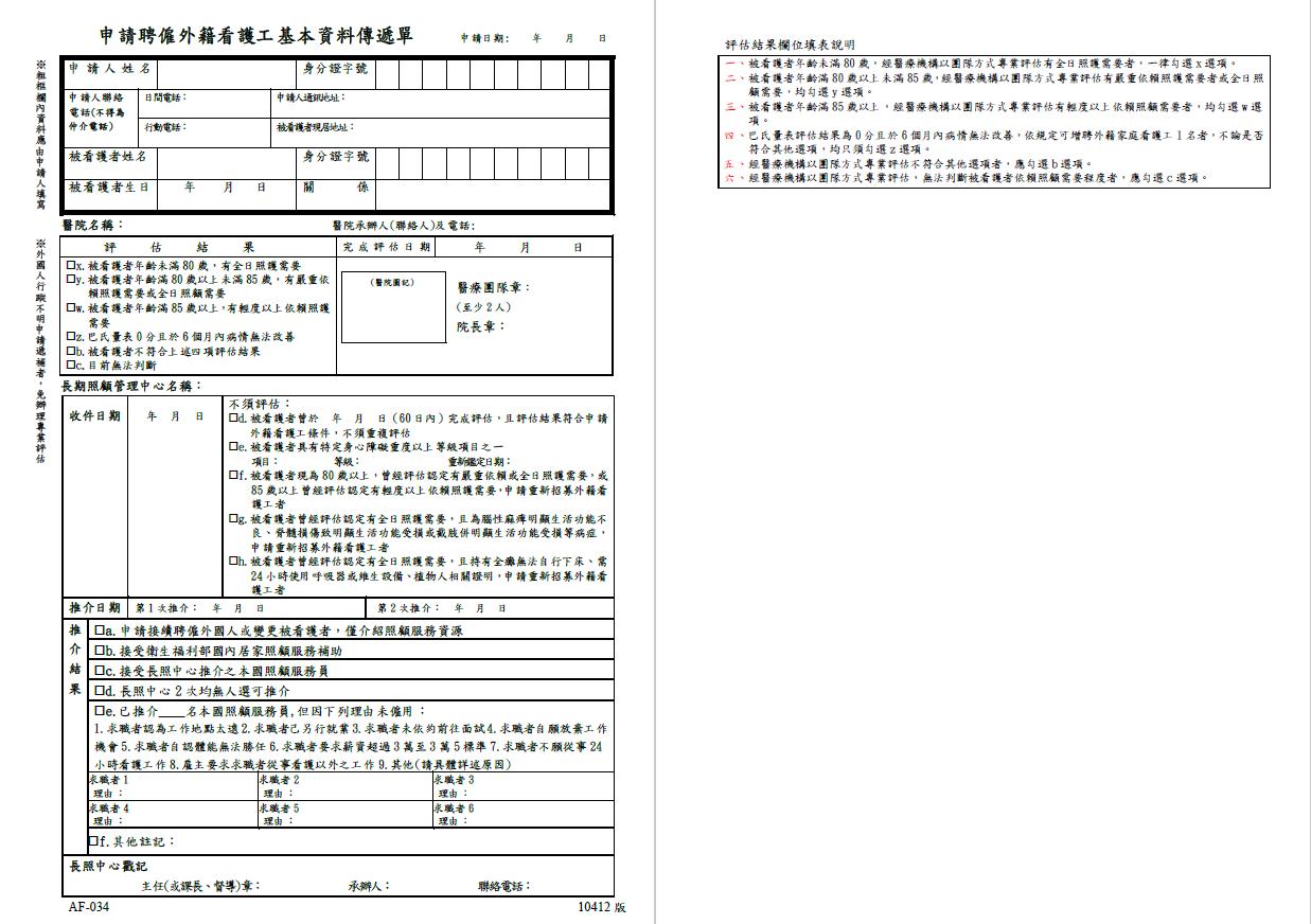 申請聘僱外籍看護工基本資料傳遞單(圖片來源:台北市政府衛生局)