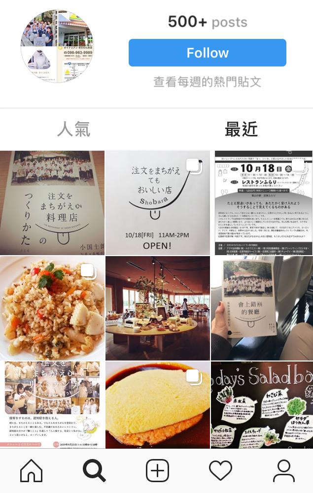 民眾在參加完活動後,會將當日照片上傳到Instagram,打上餐廳的活動名稱。(原文:注文をまちがえる料理店)